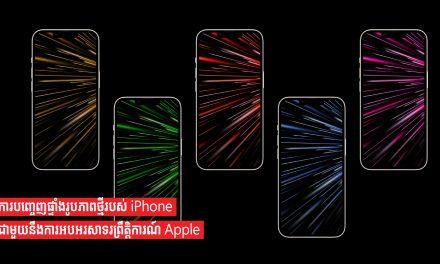 ការបញ្ចេញផ្ទាំងរូបភាពថ្មីរបស់ iPhone ជាមួយនឹងការអបអរសាទរព្រឹត្តិការណ៍ Apple