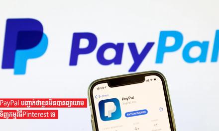 PayPal បញ្ជាក់ថាខ្លួនមិនបានព្យាយាមទិញកម្មវិធីPinterest ទេ