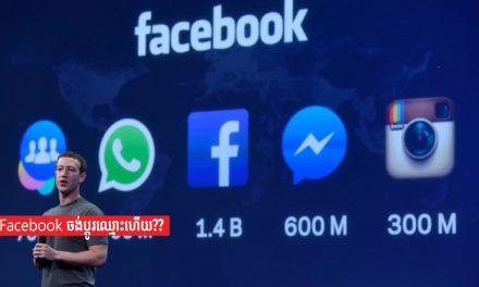 Facebook ចង់ប្តូរឈ្មោះហើយ??