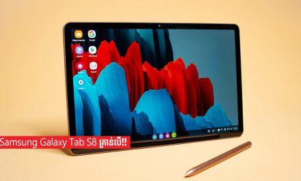 Samsung Galaxy Tab S8 គ្រាន់បើ!!
