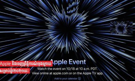 Apple នឹងចេញព្រឹត្តិការណ៍ចុងក្រោយសម្រាប់ឆ្នំា២០២១នេះ