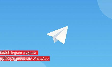 ទីបំផុតTelegram បានក្លាយជាគូប្រជែងគួរឱ្យខ្លាចបំផុតរបស់ WhatsApp