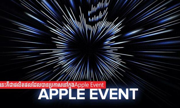 នេះគឺជាផលិតដែលបានប្រកាសនៅក្នុងApple Event