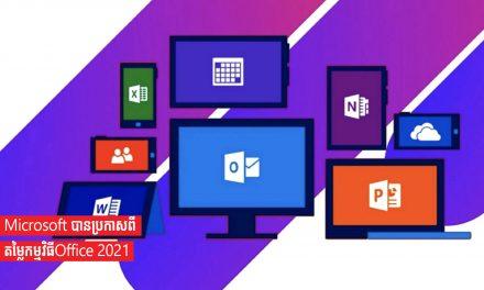 Microsoft បានប្រកាសពីតម្លៃកម្មវិធីOffice 2021