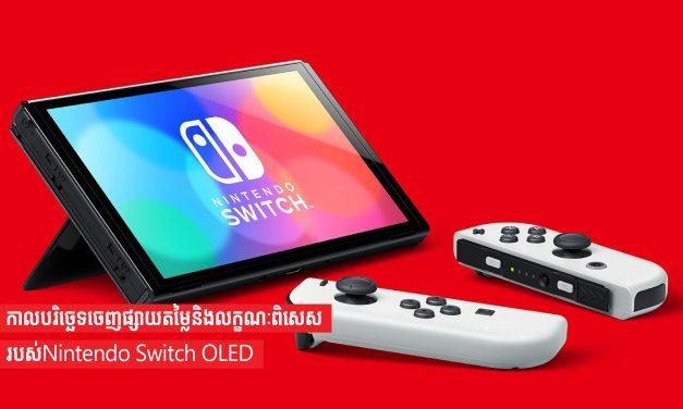 កាលបរិច្ឆេទចេញផ្សាយតម្លៃនិងលក្ខណៈពិសេសរបស់Nintendo Switch OLED
