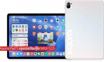 Xiaomi Pad 5 ទទួលបានកំណែថ្មីនៃ MIUI 12.5