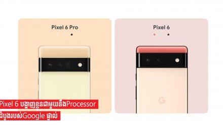 សមត្ថភាពPixel 6 និង6 Pro ដាច់ឆ្ងាយពីPixel 5