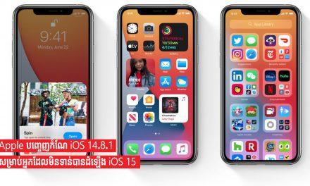 Apple បញ្ចេញកំណែ iOS 14.8.1 សម្រាប់អ្នកដែលមិនទាន់បានដំឡើង iOS 15