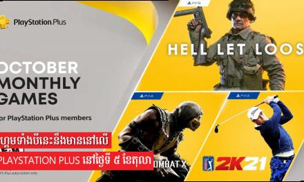 ហ្គេមទាំងបីនេះនឹងមាននៅលើ PlayStation Plus នៅថ្ងៃទី ៥ ខែតុលា
