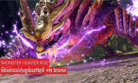 'Monster Hunter Rise' នឹងមកដល់កុំព្យូទ័រនៅថ្ងៃទី ១២ ខែមករា