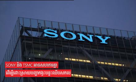 Sony និង TSMC អាចសហការគ្នាដើម្បីដោះស្រាយបញ្ហាកង្វះបន្ទះឈីបសកល