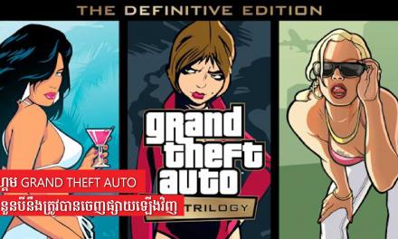 ហ្គេម Grand Theft Auto ចំនួនបីនឹងត្រូវបានចេញផ្សាយឡើងវិញ