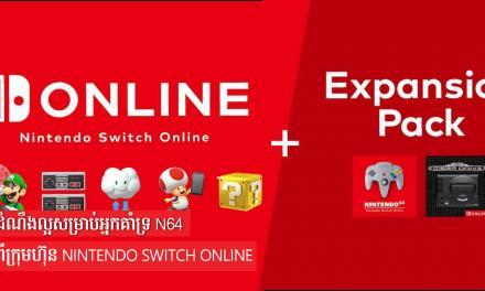ដំណឹងល្អសម្រាប់អ្នកគាំទ្រ N64 ពីក្រុមហ៊ុន Nintendo Switch Online
