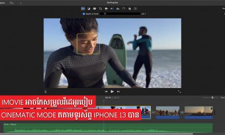 iMovie អាចកែសម្រួលវីដេអូរបៀប Cinematic Mode តតាមទូរស័ព្ទ iPhone 13 បាន