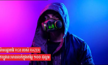 ម៉ាសឆ្លាតវៃ RGB របស់ Razer ឥឡូវនេះមានលក់ក្នុងតម្លៃ ១០០ ដុល្លារ
