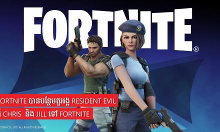 Fortnite បានបន្ថែមតួអង្គ Resident Evil គឺ Chris Redfield និង Jill Valentine ទៅ Fortnite