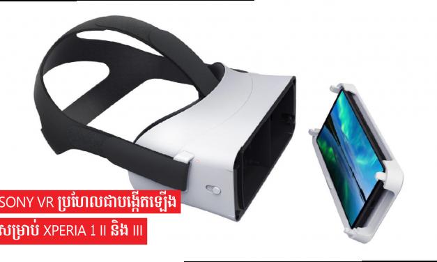 Sony VR ប្រហែលជាបង្កើតឡើងសម្រាប់ Xperia 1 II និង III