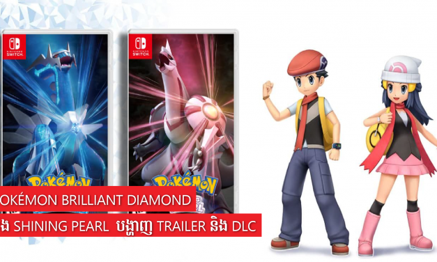 Pokémon Brilliant Diamond និង Shining Pearl  បង្ហាញ TRAILER និង DLC