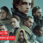 'Dune: Part Two' និងមកដល់ថ្ងៃទី 20 ខែតុលា ឆ្នាំ 2023