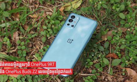 ព័ត៌មានលម្អិតត្រួសៗពី OnePlus 9RT និង OnePlus Buds Z2 លេចឡើងមុនថ្ងៃដាក់លក់