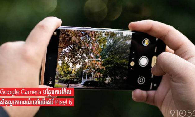 Google Camera បន្ថែមការរំកិលសីតុណ្ហភាពពណ៌នៅលើស៊េរី Pixel 6