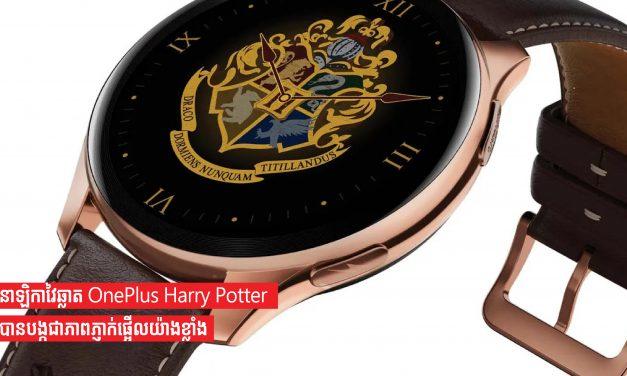 នាឡិកាវៃឆ្លាត OnePlus Harry Potter បានបង្កជាភាពភ្ញាក់ផ្អើលយ៉ាងខ្លាំង