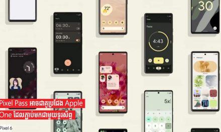 Pixel Pass អាចជាគូប្រជែង Apple One ដែលភ្ជាប់មកជាមួយទូរស័ព្ទ