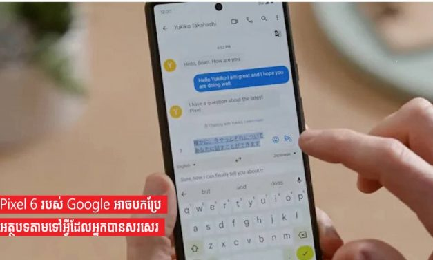 Pixel 6 របស់ Google អាចបកប្រែអត្ថបទតាមទៅអ្វីដែលអ្នកបានសរសេរ