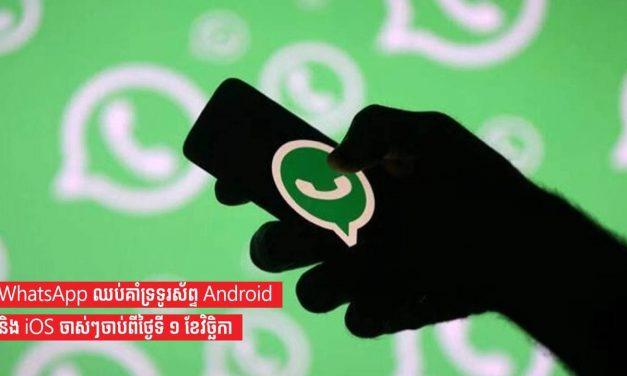 WhatsApp ឈប់គាំទ្រទូរស័ព្ទ Android និង iOS ចាស់ៗចាប់ពីថ្ងៃទី ១ ខែវិច្ឆិកា