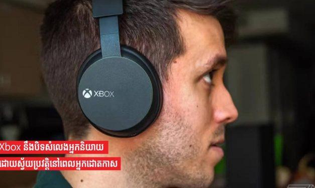 Xbox នឹងបិទសំលេងអ្នកនិយាយដោយស្វ័យប្រវត្តិនៅពេលអ្នកដោតកាស