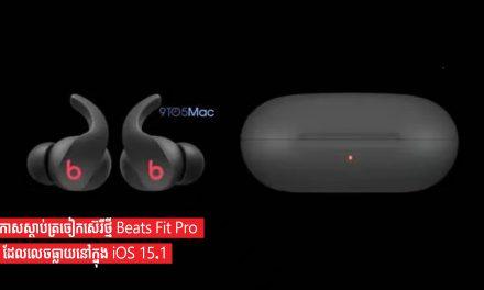 កាសស្តាប់ត្រចៀកស៊េរីថ្មី Beats Fit Pro ដែលលេចធ្លាយនៅក្នុង iOS 15.1