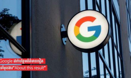 """Google ដាក់បន្ថែមព័ត៌មានទៀតទៅមុខងារ""""About this result"""""""