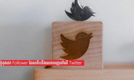 ប៊ូតុងដក Follower ដែលទើបនឹងលេចចេញនៅលើ Twitter