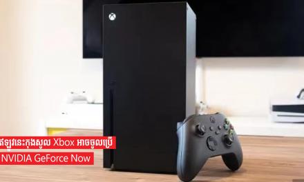 ឥឡូវនេះកុងសូល Xbox អាចចូលប្រើ NVIDIA GeForce Now
